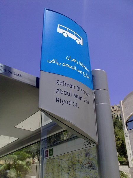Amman's new bus shelter. Stop name.